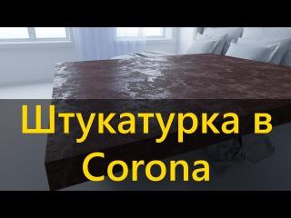 Штукатурка с блеском в Corona. Илья Изотов