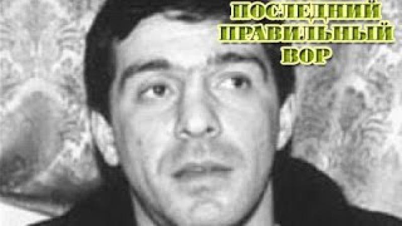 Последний правильный вор в законе современности Маис Кироваканский (также в кадре Волчек, Пыза)