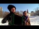 Частушки Казачья призывная Степан и Валентина Нестеровы 23 02 14