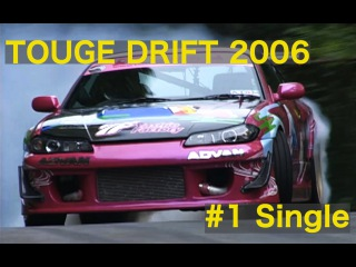 Hot-Version VOL.78 — 2006 TOUGE DRIFT 単走