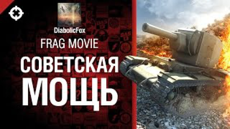 Советская мощь - Frag Movie от DiabolicFox [World of Tanks]