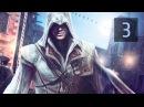 Прохождение Assassin's Creed 2 · 4K 60FPS Часть 3 Вьери Пацци 1478 г