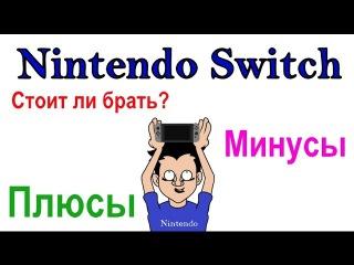 Всё о Nintendo switch за минуту! review обзор отзыв по itpedia от zv fun trailer трейлер