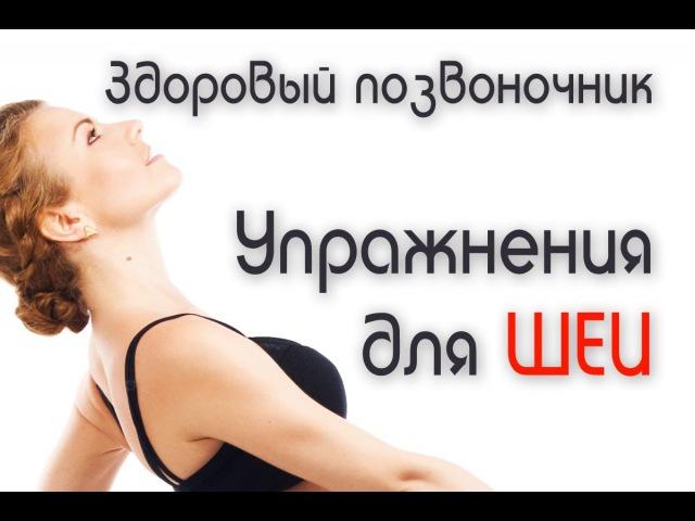 Здоровый позвоночник. Упражнения для шейного отдела / How to get rid of back pain. Neck pljhjdsq gjpdjyjxybr. eghf;ytybz lkz itq