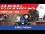 Видео отзыв от Тимофея о весенних сборах РШШ