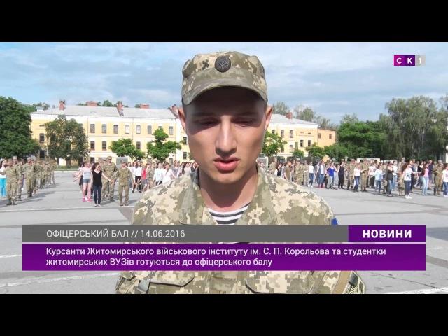 Курсанти військового інституту готуються до офіцерського балу