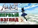 Alice: Madness Returns - [Первый Взгляд] by WEB