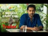 ANURAGA KARIKKIN VELLAM OFFICIAL TRAILER | Malayalam Movie 2016