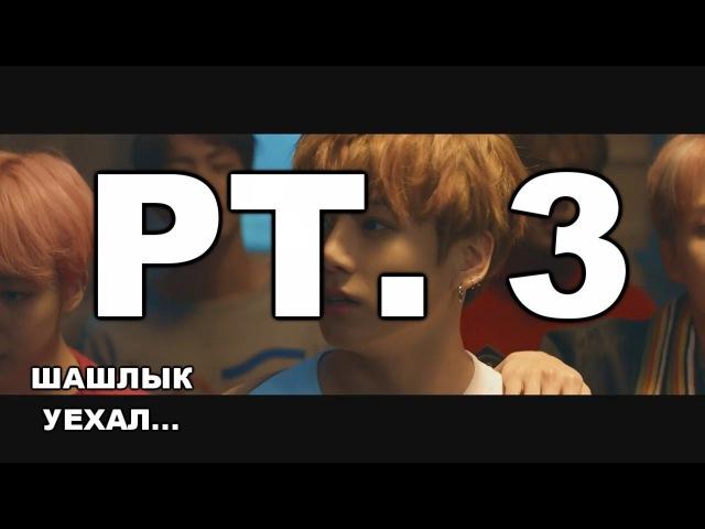 BTS — Spring Day (стеб саб.) |СВИНЬЯ-ПЕРЕРОСТОК|