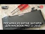Посылка из Китая Батарея для MacBook Pro 13 2010
