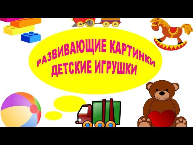 РАЗВИВАЮЩИЕ КАРТИНКИ ДЕТСКИЕ ИГРУШКИ.УЧИМ ДЕТСКИЕ ИГРУШКИ...Kids toys...