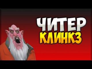 ЧИТЕР CLINKZ В ДОТЕ 2