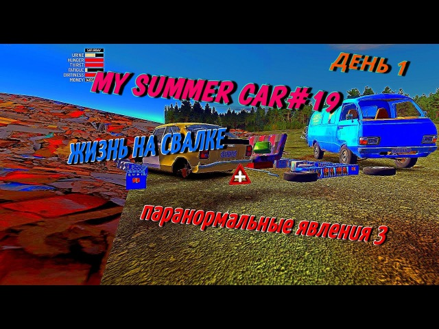 My Summer Car 19 жизнь на свалке EP 1 паранормальные явления 3