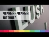 Черный штендер для LUSH | Типография DALI