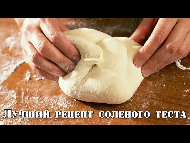 Рецепт соленого теста за 10 минут Быстро легко и просто Рекомендации по запеканию