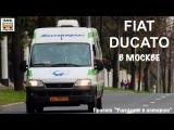 "Проект ""Ушедшие в историю"". FIAT DUCATO в Москве  ""Gone down in history"" FIAT DUCATO in Moscow"