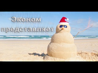 На кануне нового года выложим видео на тему BackStage со съемок прошлого новогоднего...