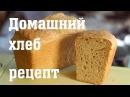 Домашний хлеб рецепт пошаговый вкусный