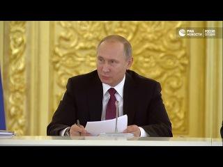 Путин зачитал постановление суда, в котором человека обвиняют в подаче заявлени...