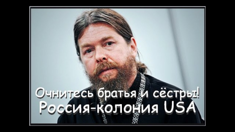 Епископ Ти́хон Шевкунов о конституции РФ СМИ ЦБ Россия колония