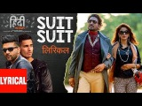 Suit Suit Lyrical Video Song | Hindi Medium | Irrfan Khan & Saba Qamar | Guru Randhawa | Arjun