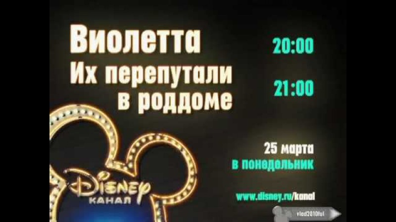 Disney Channel Russia promo - New episodes of