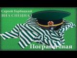 ВИА Спецназ &amp Сергеи