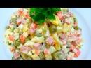 Вкусно - Салат ОЛИВЬЕ Рецепт Вкусного Домашнего САЛАТА ОЛИВЬЕ