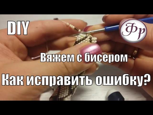 Как исправить ошибку набора бисера. Уроки вязания с бисером.