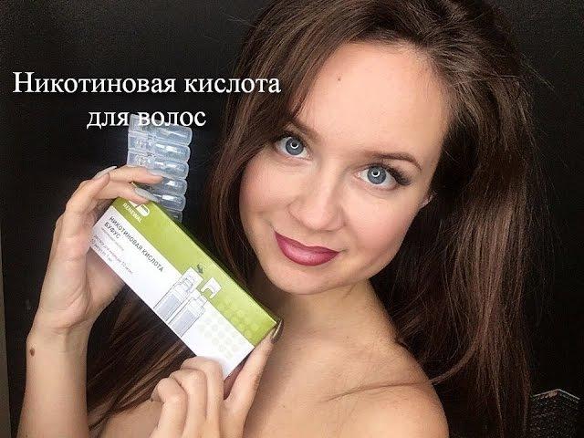 Никотиновая кислота для роста волос применение эффект Кислова Дарья