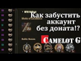 Как забустить аккаунт World of Tanks WOT (ВОТ) без доната. Камелот Джи Camelot G Kamelot G