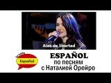 Alas de libertad - изучение испанского языка по песням Натальи Орейро