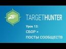 Target Hunter. Урок 13: Сбор - Посты Сообществ (Промокод внутри)
