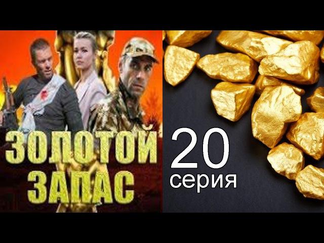 Золотой запас 20 серия