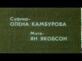 Елена Камбурова. Начало фильма