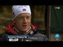 Норвежские биатлонисты о допинге Терезы Йохауг (20.10.2016)