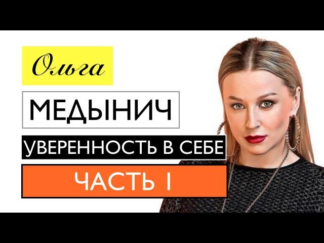 Ольга Медынич Уверенность в себе