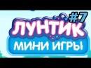 #Лунтик. Мини игры - #7  Развивающий игровой мультик