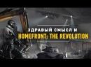 Здравый смысл и Homefront: The Revolution