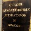 Территория декора (ремонт и отделка г.Брянск)