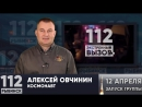 """""""Рыбинск 112"""" открытие группы"""