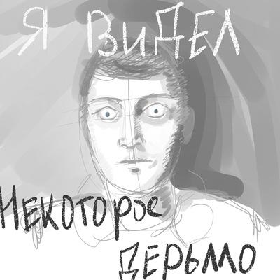 Глеб Конохов