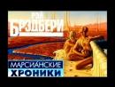Марсианские хроники - Рей Бредбери - Аудиокнига
