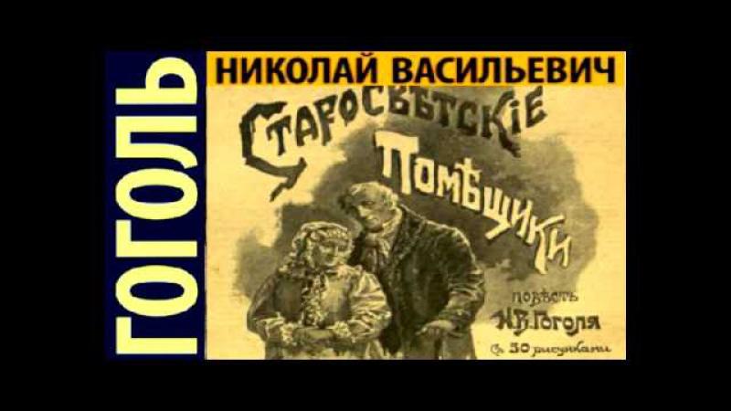 Гоголь Н.В. - Старосветские помещики - аудиокнига