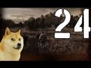 Приключения Собаки-биатлониста в Stalker ОП-2 №24