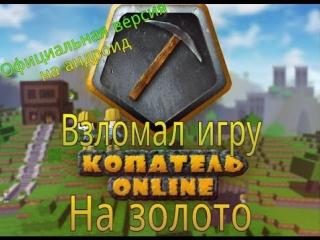 Взлом игры - Копатель онлайн (взлом на золото) - на андроид