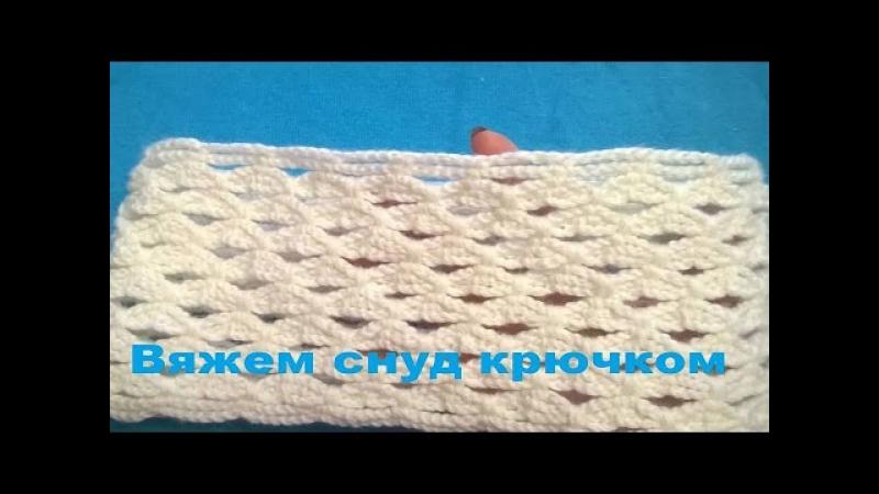 Вяжем снуд крючком/схема узора/knitted snood