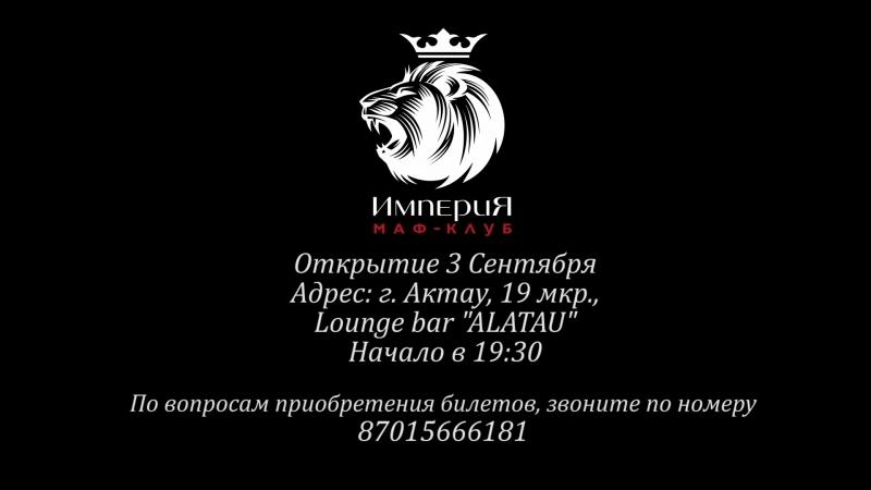 Маф клуб ИМПЕРИЯ АКТАУ
