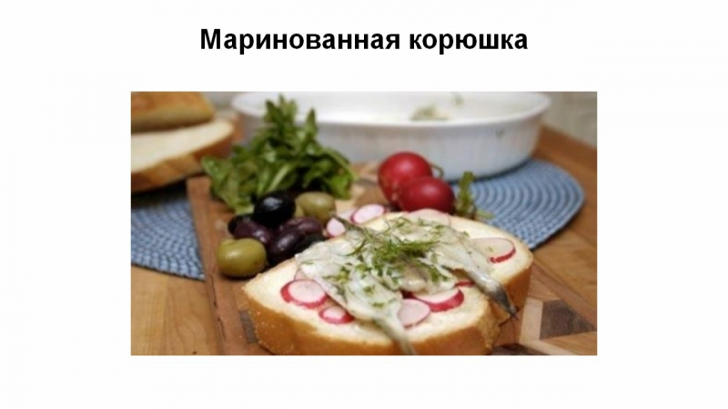 Маринованная Корюшка. Pickled Smelt