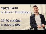Артур Сита в СПб 29-30 ноября - СЧАСТЬЕ ЗДЕСЬ!